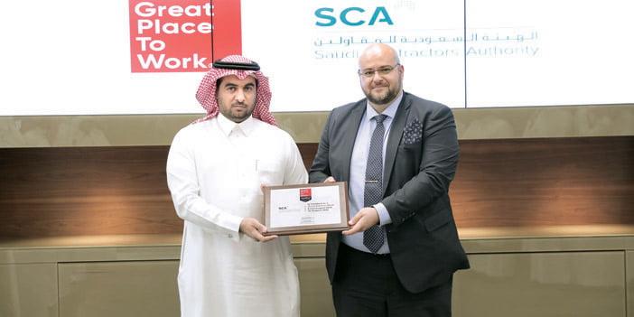 """الهيئة السعودية للمقاولين تحصل على شهادة اعتماد """"أفضل بيئة عمل"""""""