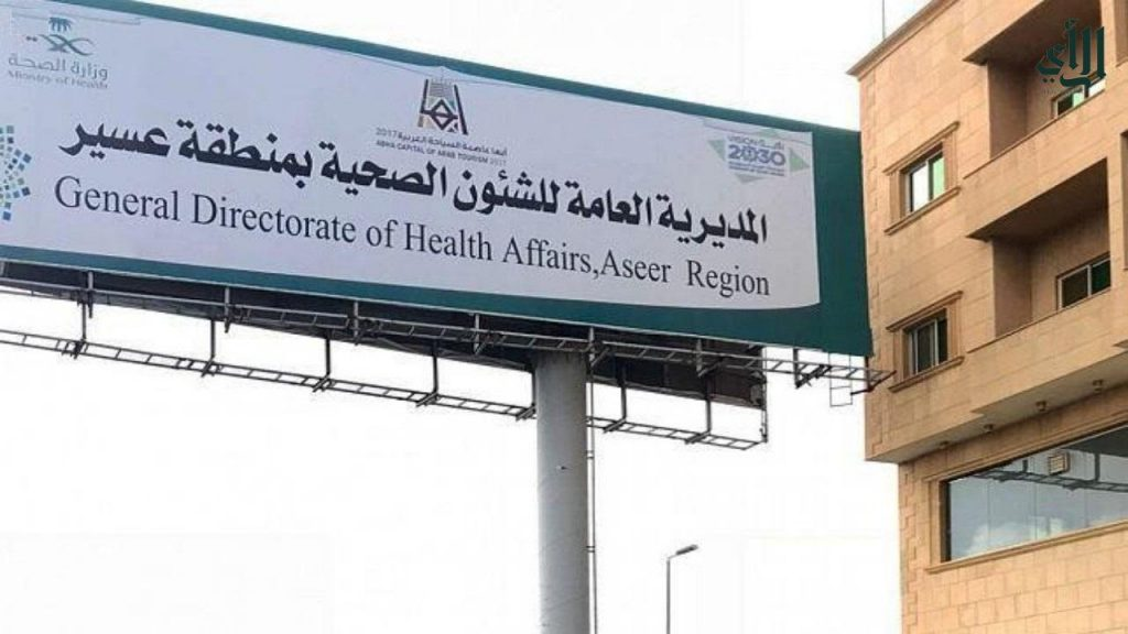 صحة عسير تدعو عدداً من المتبرعين بالدم لاستلام شهادات وميداليات الاستحقاق