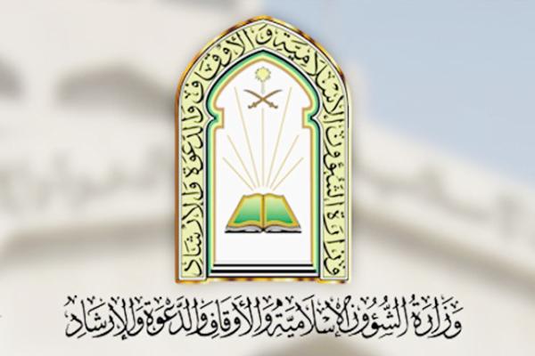 """""""الشؤون الإسلامية"""" تعيد افتتاح مسجدين بعد تعقيمهما في منطقة الرياض"""