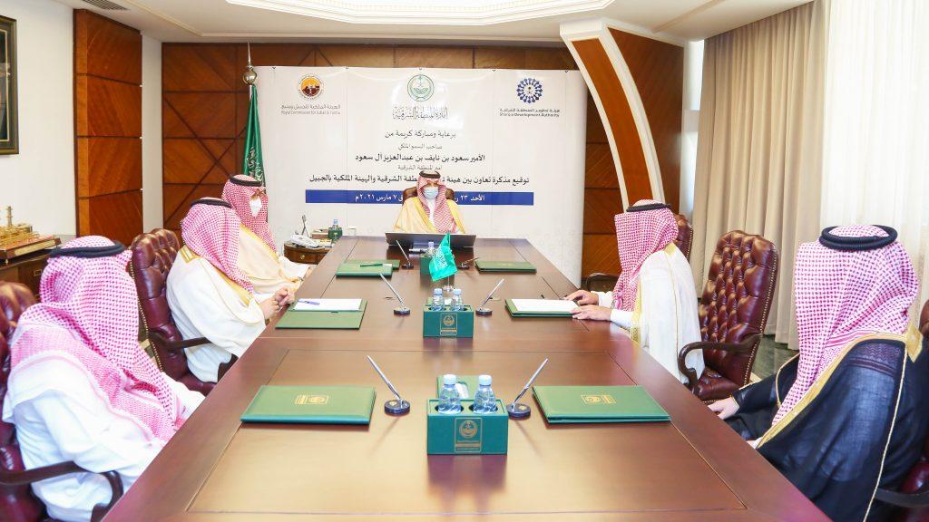 الهيئة الملكية بالجبيل وهيئة تطوير الشرقية توقعان مذكرة تعاون بهدف تحقيق التنمية الشاملة