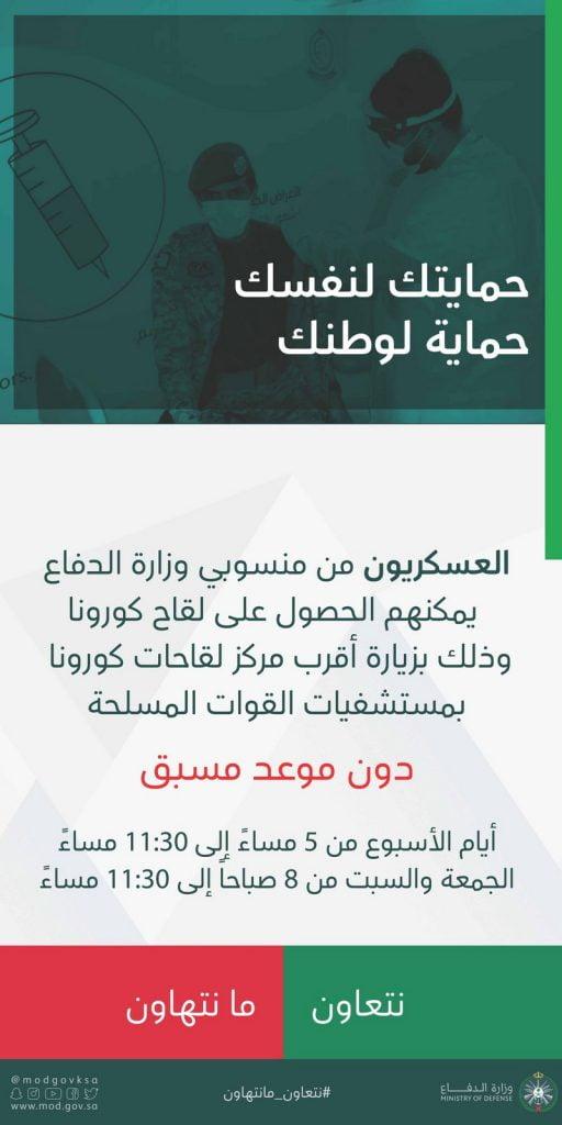 وزارة الدفاع تعلن: لقاح كورونا متاح دون موعد لكل العسكريين