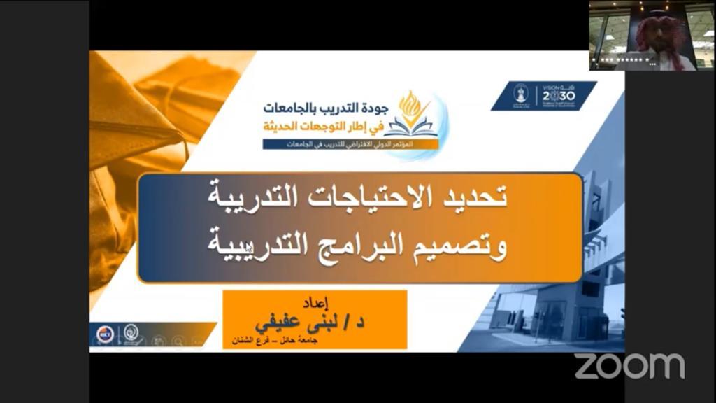 اختتام فعاليات مؤتمر جودة التدريب في الجامعات في إطار التوجهات الحديثة الذي نظمته جامعة حائل