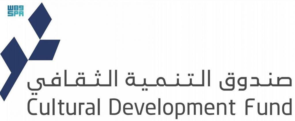 مجلس إدارة صندوق التنمية الثقافي يعقد أولى اجتماعاته ويقر التوجه الإستراتيجي