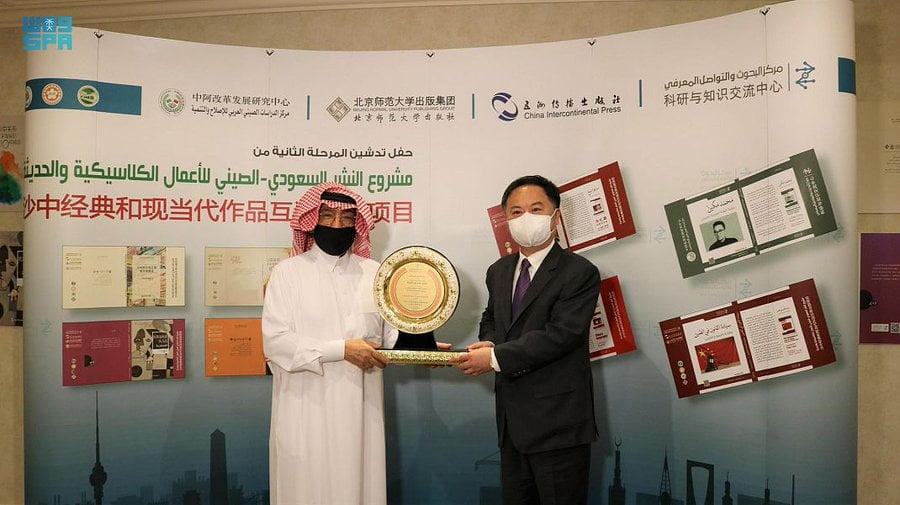 مركز البحوث والتواصل المعرفي يدشن المرحلة الثانية من مشروع النشر السعودي الصيني للأعمال الكلاسيكية والحديثة