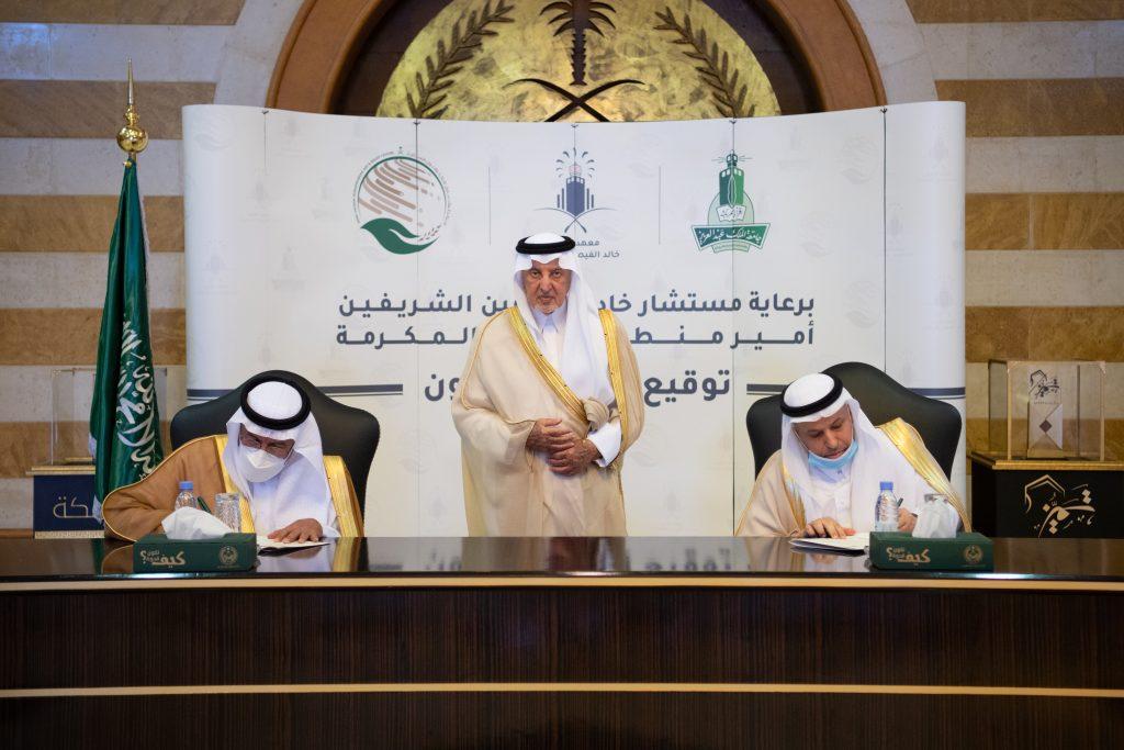 """""""سلمان للإغاثة"""" يوقع اتفاقية مع معهد الأمير خالد الفيصل للاعتدال"""