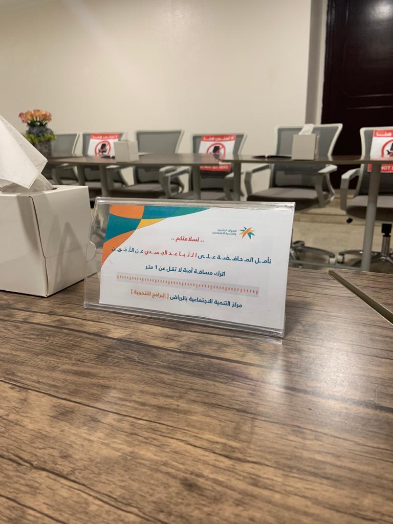 تنمية الرياض تنظم خمسة لقاءات افتراضية لتوعية المجتمع المحلي
