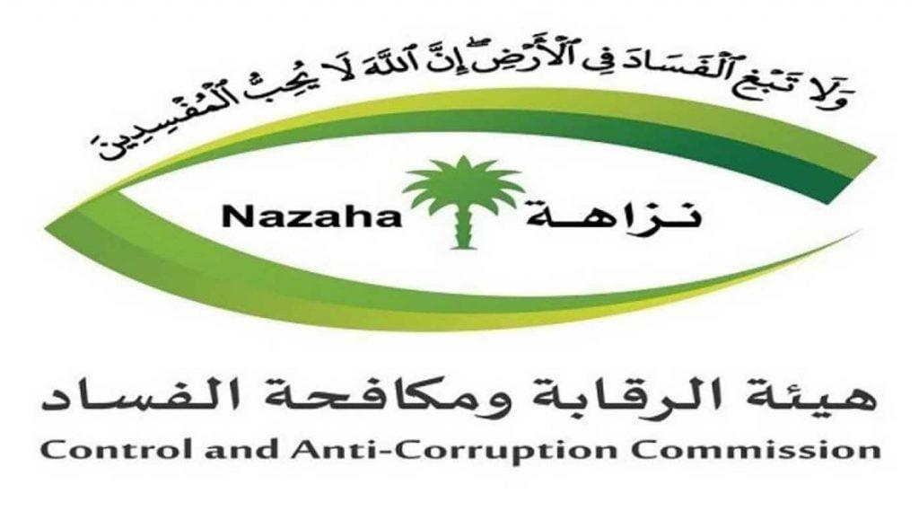 """الأمم المتحدة تشرع في تنفيذ """"مبادرة الرياض"""" لإنشاء الشبكة العالمية لأجهزة مكافحة الفساد حول العالم"""