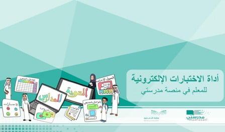 منصة مدرستي توفر أداة الاختبارات الإلكترونية للمعلمين
