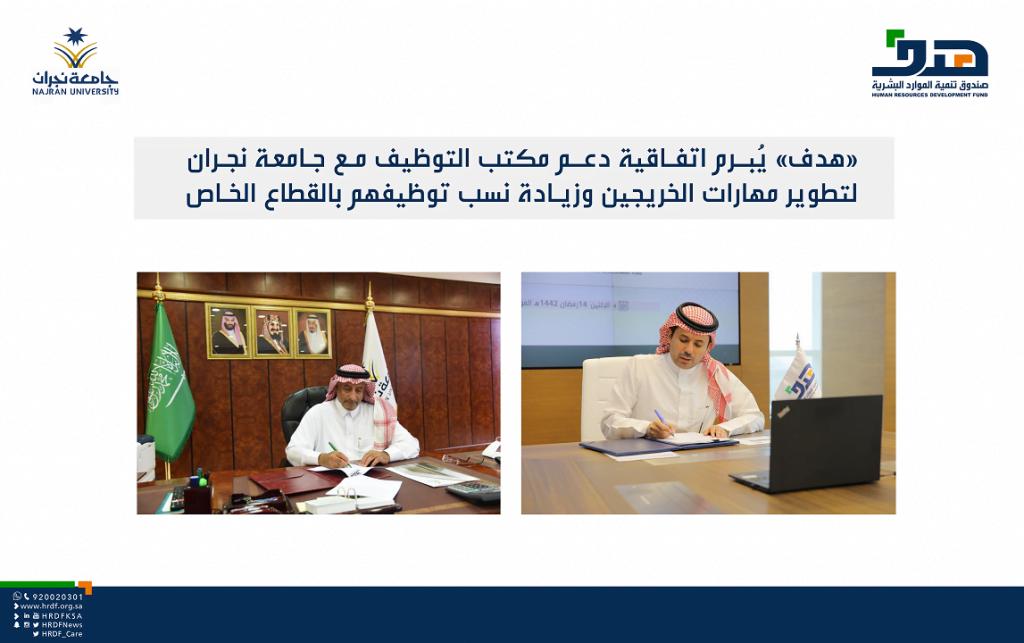 """""""هدف"""" يُبرم اتفاقية دعم مكتب التوظيف مع جامعة نجران لتطوير مهارات الخريجين وزيادة نسب توظيفهم بالقطاع الخاص"""
