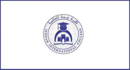 كلية جدة العالمية تطرح وظائف أكاديمية وإدارية شاغرة