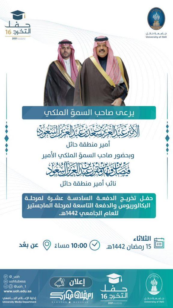 أمير منطقة حائل يرعى يوم الثلاثاء حفل الخريجين بجامعة حائل