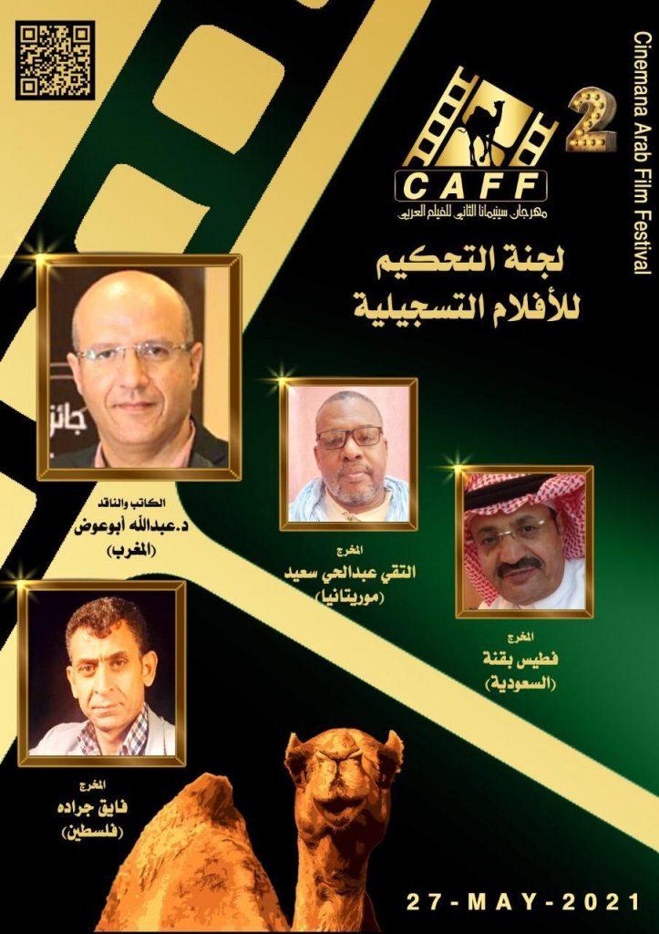 """لجان تحكيم """"سينيمانا للفيلم العربي 2"""" تعتزم إعلان النتائج 27 مايو"""
