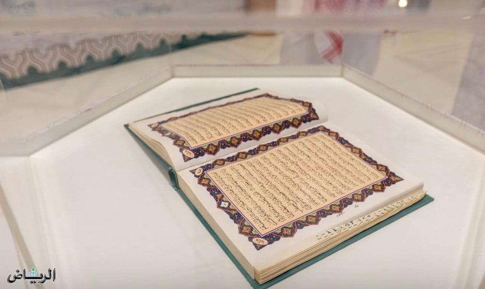 تدشين معرض القرآن الكريم بالتوسعة السعودية الثالثة بالمسجد الحرام