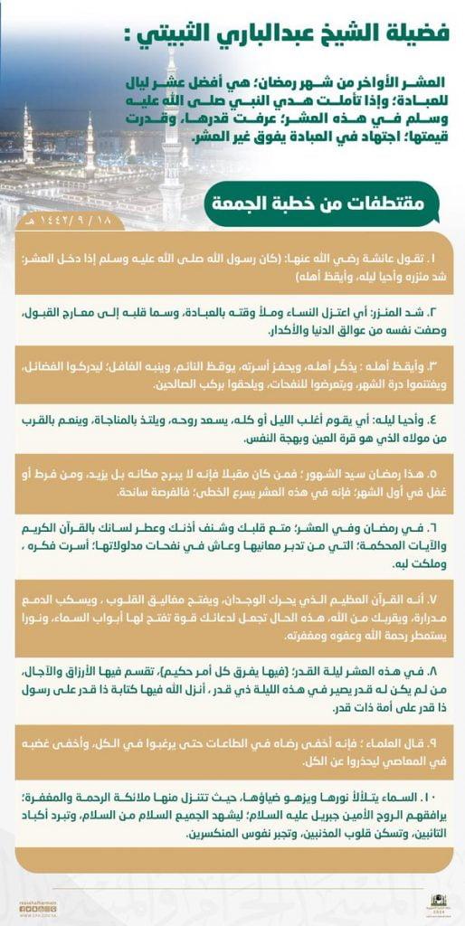 الثبيتي : العشر الأواخر من شهر رمضان؛ هي أفضل عشر ليال للعبادة