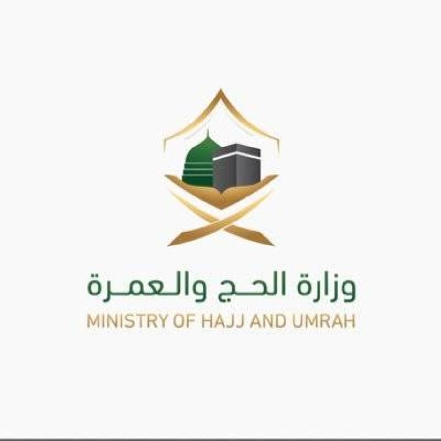 وزارة الحج والعمرة: الإعلان عن مواعيد الجمعيات التأسيسية لشركات ارباب الطوائف خلال أسبوع