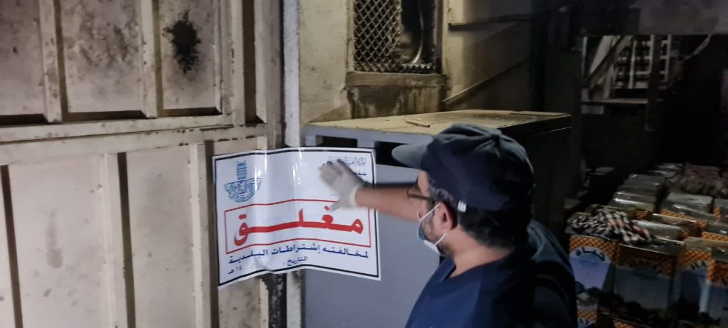 """بلدية القطيف تغلق 16 منشأة مخالفة لتدابير """"كورونا"""""""
