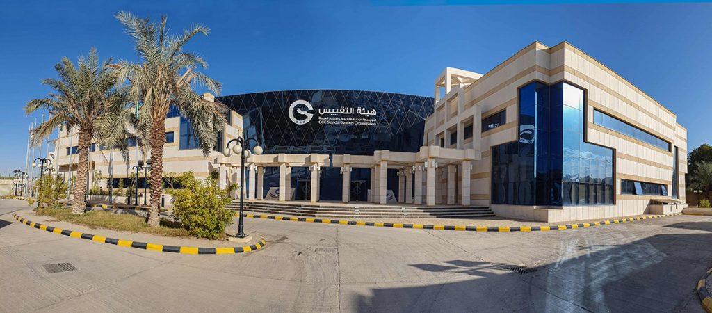 المجلس الفني لهيئة التقييس الخليجية يعقد اجتماعه الـ 48 بالرياض