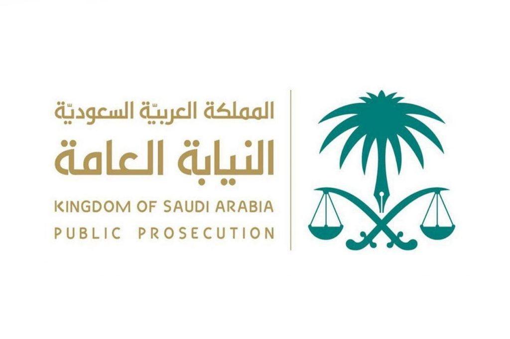 النيابة العامة: مصادرة البيوت والاستراحات والمزارع التي تؤوي المتسللين في المملكة