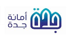 أمانة جدة تقدم 88 مشروعاً بأكثر من 4 مليارات ريال في معرض مشروعات منطقة مكة المكرمة الرقمي