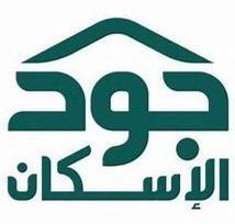"""خلال 6 أيام من رمضان..100 أسرة تسكن منزلها عبر """"جود الإسكان"""""""