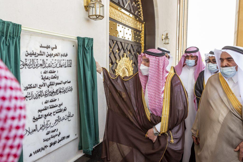 أمير القصيم يفتتح جامع الشيخ صالح العبيلان ببريدة