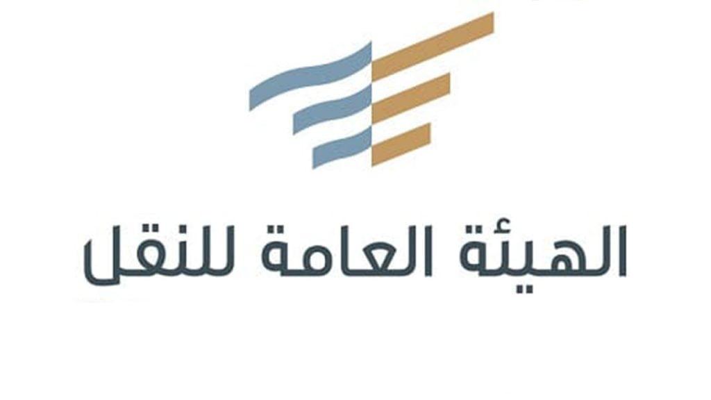 الهيئة العامة للنقل تُطلق مراكز لخدمات الأعمال في 15 مدينة حول المملكة