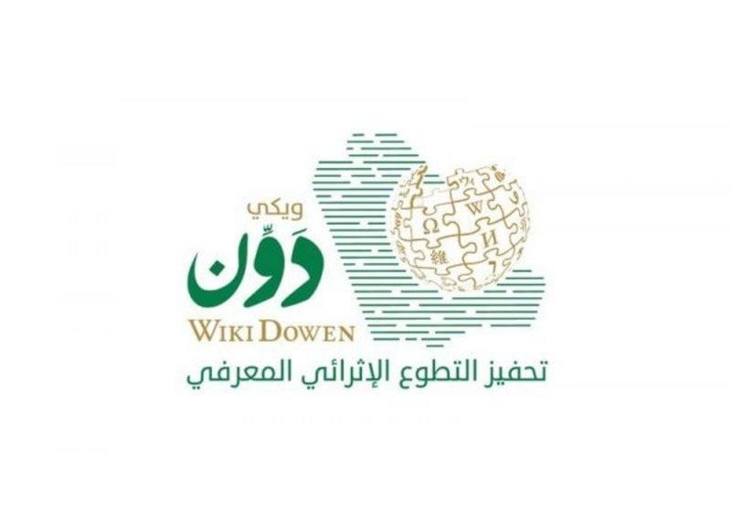 """""""ويكي دوّن"""" التطوعي يترجم 50 مقالة علمية من الإنجليزية إلى العربية في """"ويكيبيديا"""""""