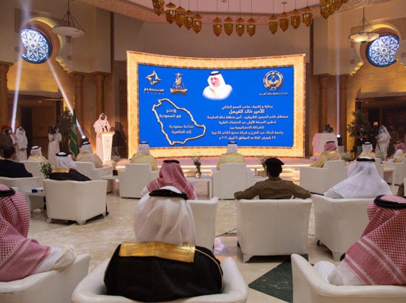 أمير مكة المكرمة يشهد إطلاق المرحلة الأولى من المنتجات الوطنية الطبية