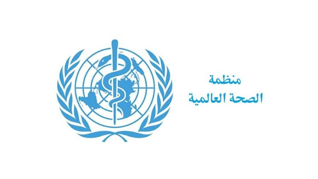 الصحة العالمية توصي بعدم فرض شهادة إثبات التطعيم ضد كورونا شرطًا للسفر الدولي