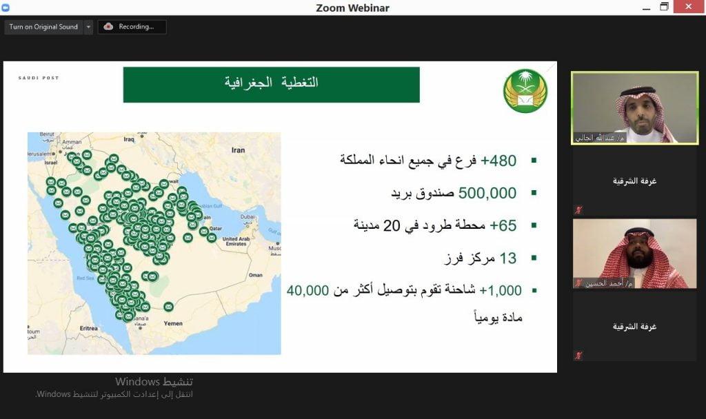 البريد السعودي يستعرض عددا من الفرص الاستثمارية أمام قطاع الأعمال