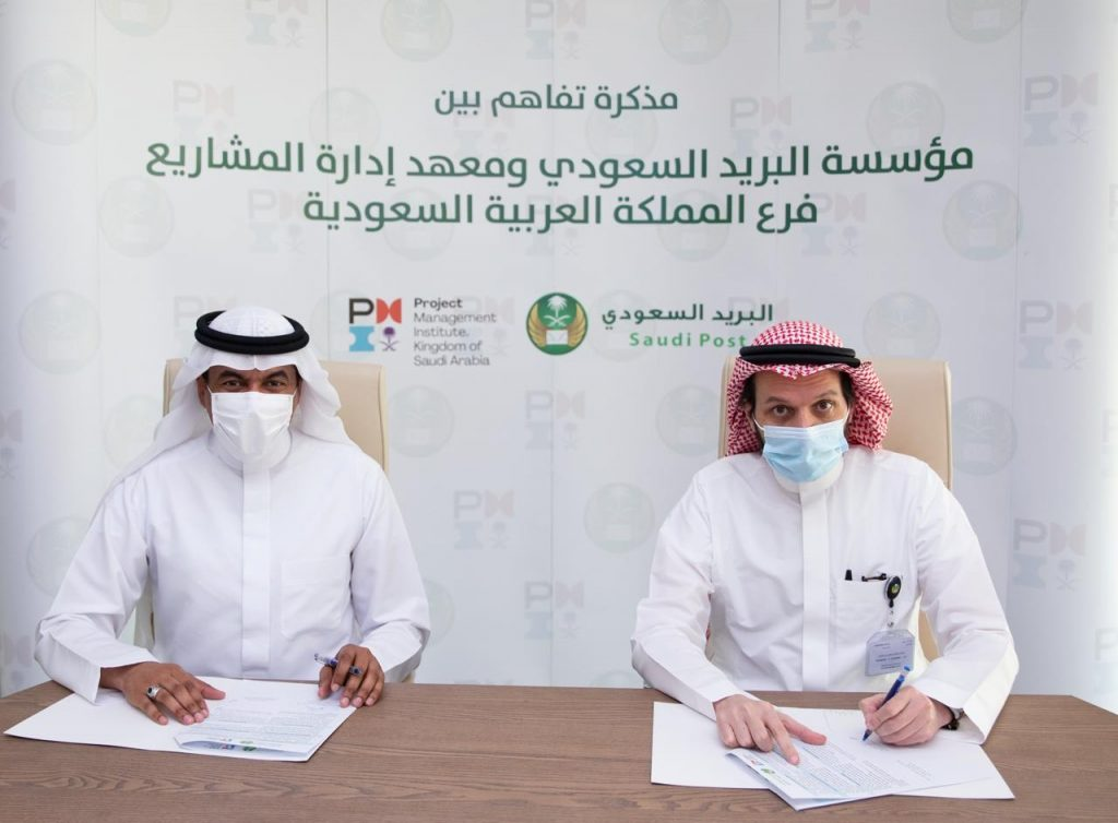 مذكرة تفاهم بين البريد السعودي ومعهد إدارة المشاريع