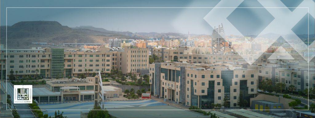 مجلس جامعة الملك خالد التاسع يقر توصيات تعيين وابتعاث ومذكرات تفاهم