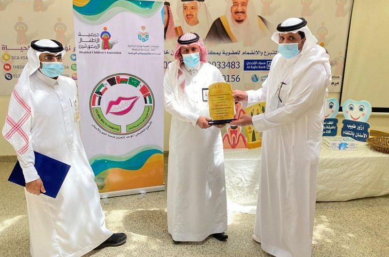 مركز الباحة لذوي الإعاقة يحتفل بالأسبوع الخليجي الموحد لصحة الفم والأسنان