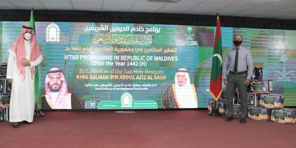 """""""الشؤون الإسلامية"""" تدشّن برنامج خادم الحرمين الشريفين لتفطير الصائمين في المالديف"""