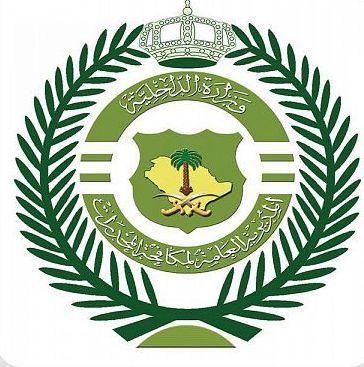 """مكافحة المخدرات: القبض على (3) مواطنين بحائل روجوا مواد مخدرة عبر """"سناب شات"""""""