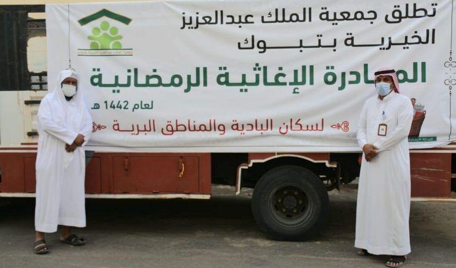 أكثر من خمسة آلاف أسرة تستفيد من خدمات جمعية الملك عبدالعزيز الخيرية بمنطقة تبوك