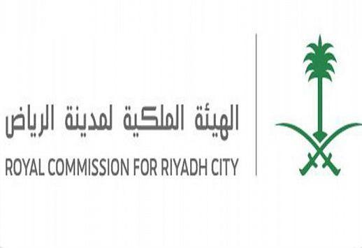 الهيئة الملكية لمدينة الرياض تعلن افتتاح كلية كينجز الرياض