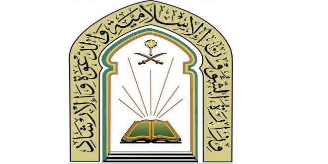 فرع الشؤون الإسلامية بنجران ينفذ أكثر من 400 منشط دعوي عن بعد خلال شهر رمضان المبارك