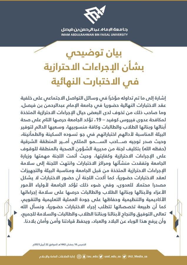جامعة الإمام عبدالرحمن بن فيصل : عقد الاختبارات حضورياً لا يشكل مصدراً محتملا للعدوى