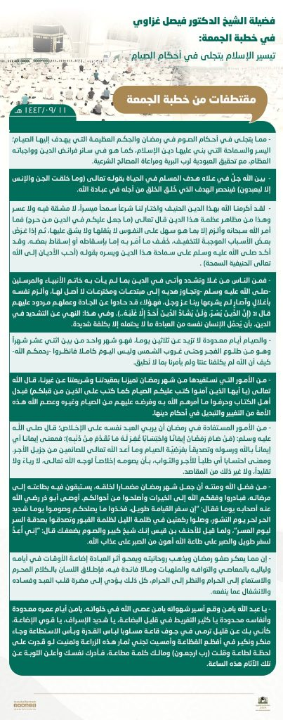 غزاوي في خطبة الجمعة بـ المسجد الحرام: تيسير الإسلام يتجلى في أحكام الصيام