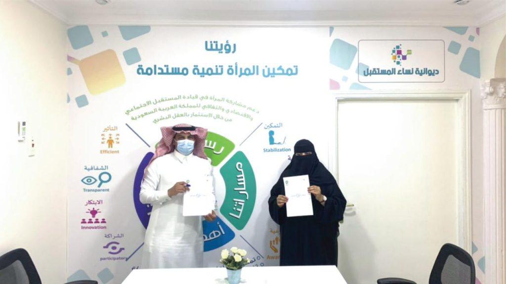 """توقيع مذكرة تفاهم بين جمعية نساء المستقبل و """"الماليون السعوديون"""""""