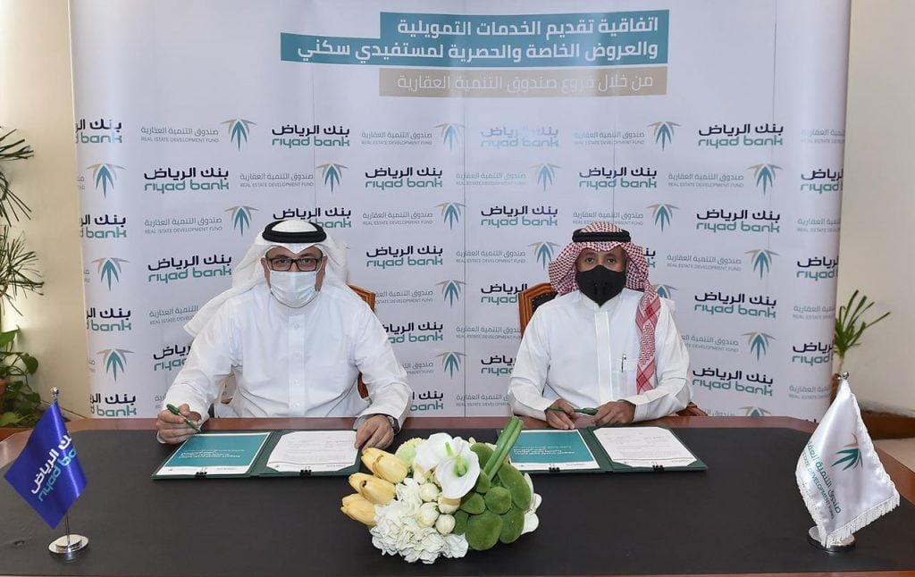 """""""الصندوق العقاري"""" و""""بنك الرياض"""" يوقعان اتفاقية لتقديم خدمات تمويلية في الفروع"""