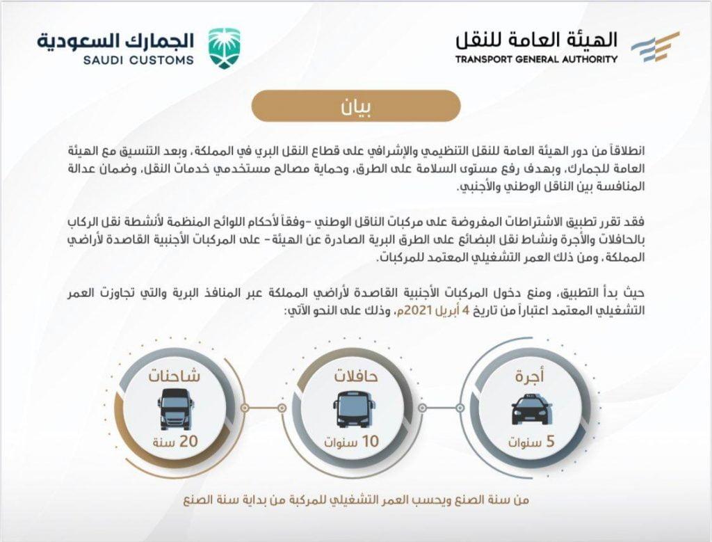 الهيئة العامة للنقل: لن يُسمح بدخول المركبات غير المطابقة للعمر التشغيلي