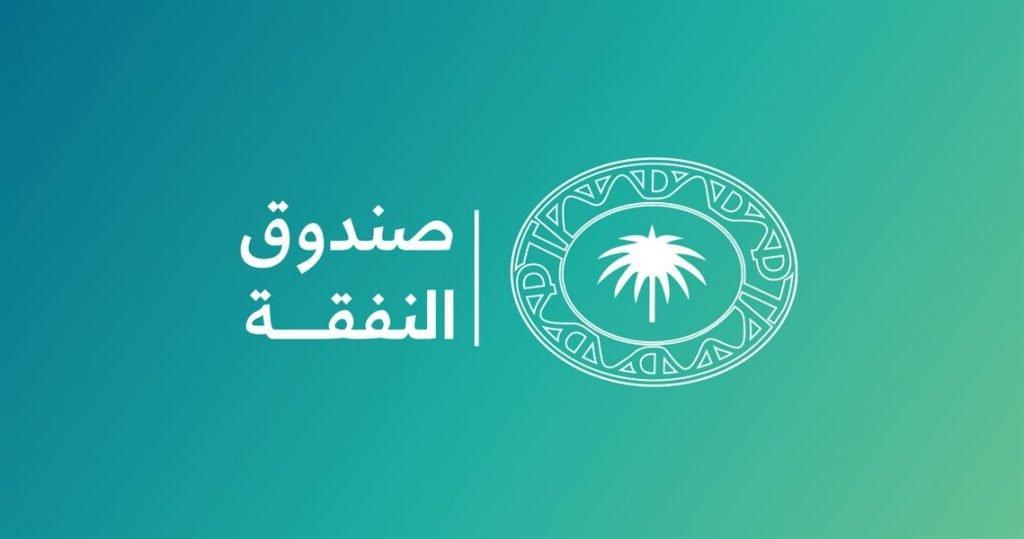وزير العدل يكلف شروق الجدعان مديرةً لصندوق النفقة