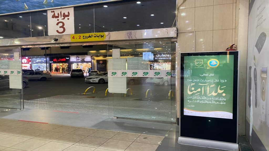 """هيئة الأمر بالمعروف بمدينة الباحة تفعّل حملة """"رب اجعل هذا البلد آمنًا"""""""