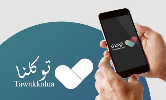 """رسالة من """"توكلنا"""" تُثير حالة ذعر بين طالبات جامعة عبدالرحمن بن فيصل"""