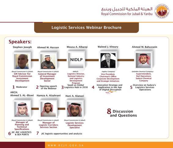 ندوة الخدمات اللوجستية بالهيئة الملكية تناقش التنسيق بين الشركات الصناعية ومبادراتها ومقدمي الخدمات