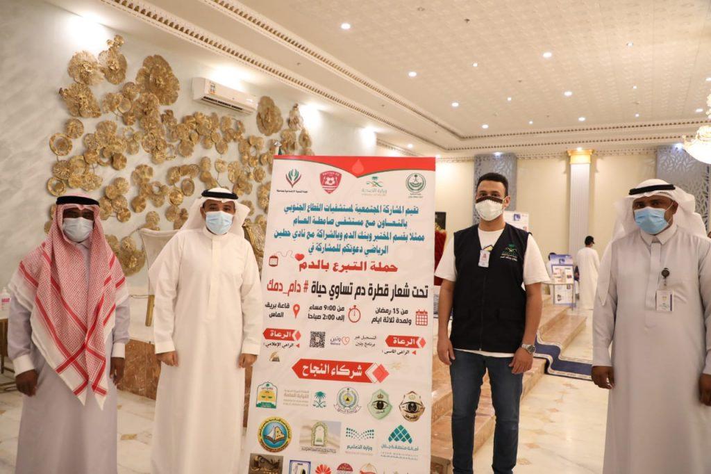 اختتام حملة التبرع بالدم بمستشفى صامطة العام