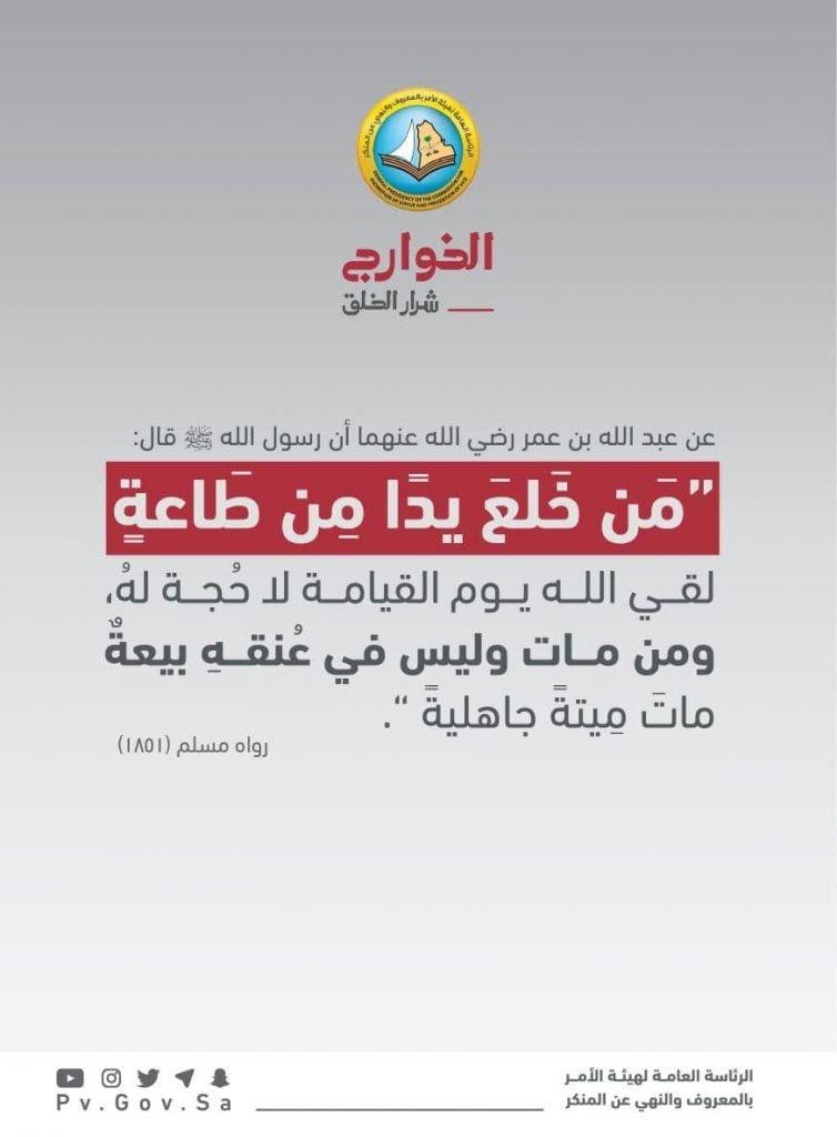 محافظة سميراء تفعل حملة الخوارج شرار الخلق