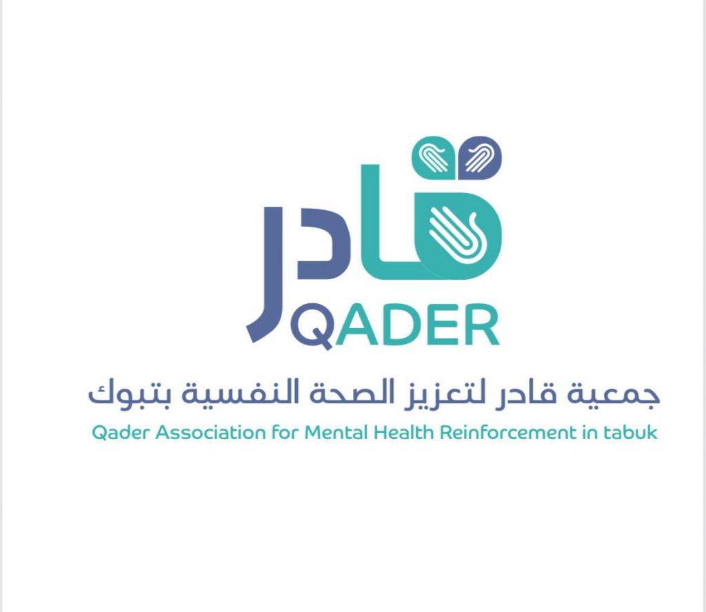 """جمعية """"قادر"""" تبوك تطرح وظيفة إدارية شاغرة"""
